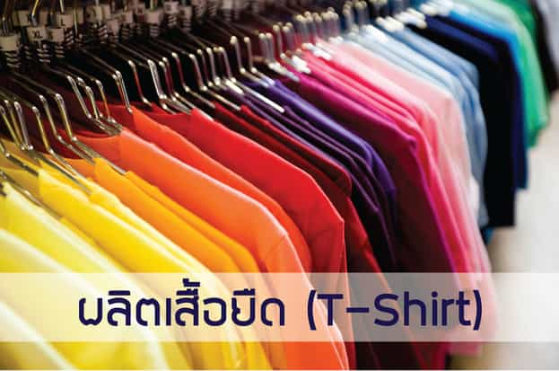 เสื้อยืด T-shirt Page Featured Image